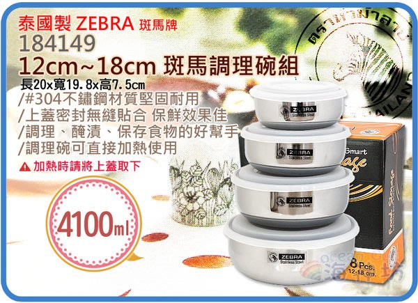 海神坊=泰國製 ZEBRA 184149 12~18cm 斑馬調理碗組 保鮮 #304特厚不鏽鋼 4pcs 附蓋4.1L