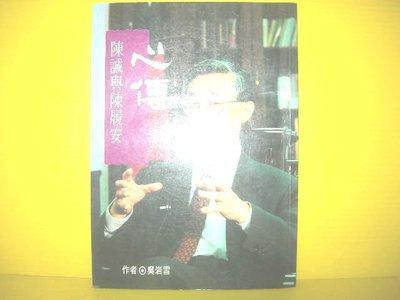 ▀ 博流二手書 ▀ 陳誠與陳履安 心傳 吳岩雪 1995初版一刷 絕版 亞細亞出版