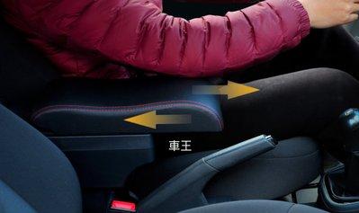 【車王汽車精品百貨】MAZDA Mazda2 馬2 馬自達2 加大加高加寬 真皮 中央扶手箱