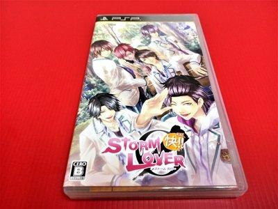㊣大和魂電玩㊣ PSP 暴風戀人 STORM LOVER 快{日版}編號:W5-1---掌上型懷舊遊戲