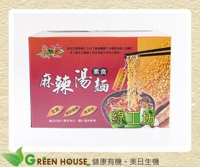 [綠工坊]  全素 麻辣手工湯麵    非油炸麵體  獨立包裝 自然緣素