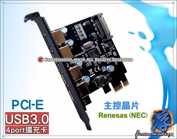 【浮若生夢SHOP】全固態 鍍金 PCI-E USB3.0 4 Port 擴充卡 Renesas NEC 晶片Win10