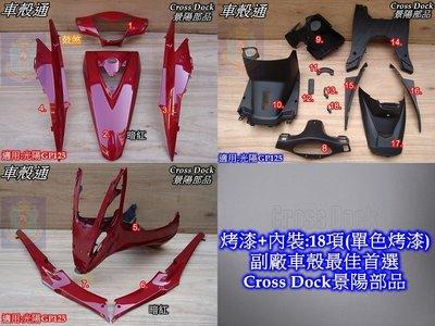 [車殼通]適用:光陽GP125鼓煞單色烤漆,暗紅+內裝,18項$4200,Cross Dock景陽部品,,