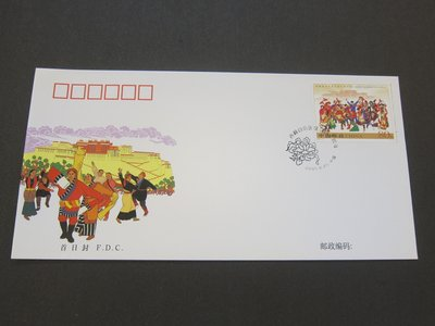 【雲品】中國China PRC 2005 Tibet Region FDC