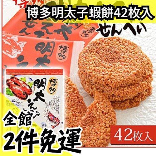日本博多風美庵 明太子蝦餅42枚入 沖繩蝦餅類似款 蝦片仙貝 必買伴手禮 零食下酒菜【水貨碼頭】