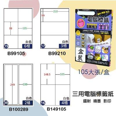 【鶴屋】三用電腦標籤 白色 B99105/B99210/B100289/B149105 105大張/盒 影印/雷射/噴墨