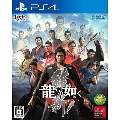 【二手遊戲】PS4 人中之龍 維新 Yakuza ISHIN 日文版 (9成新)【台中恐龍電玩】