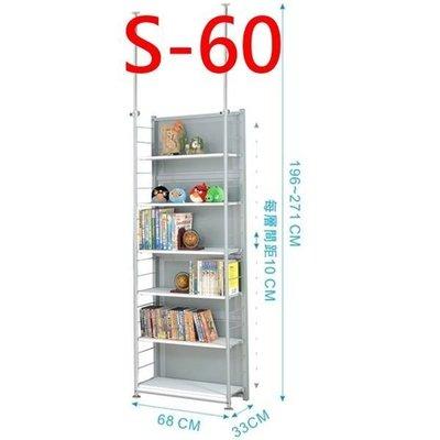 【 中華批發網DIY家具 】AH-S-60-頂天伸縮屏風書架/隔間櫃/格間牆/雜誌架/書櫃/辦公室格間
