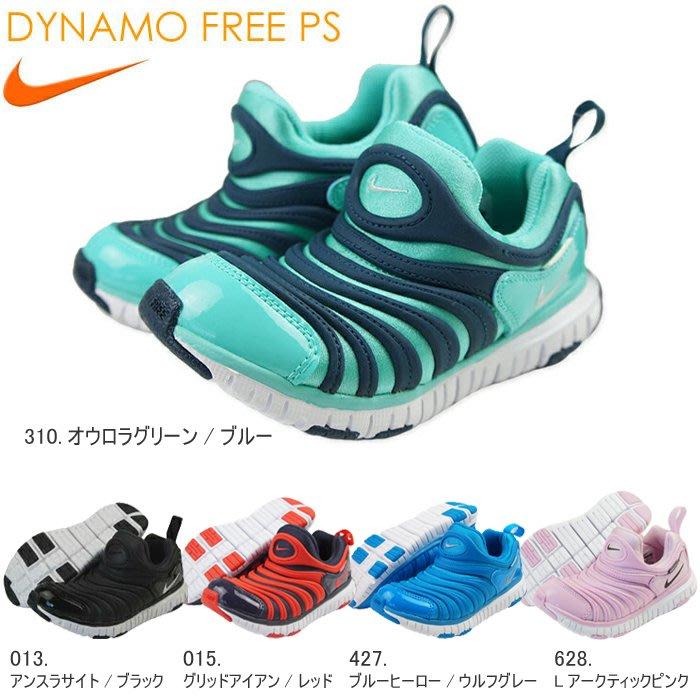 《FOS》日本 NIKE DYNAMO FREE PS 童鞋 毛毛蟲鞋 幼童 兒童 球鞋 可愛 開學 上課 禮物 運動