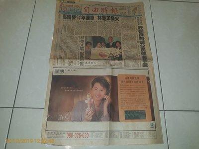 早期報紙《自由時報 民國88年五月七日》1張4版許信良決定脫黨參選 孫翠鳳廣告