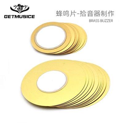可樂屋 蜂鳴片BUZZER純銅底座貼片拾音器制作直徑25MM/50MM高靈敏蜂鳴片/訂單滿200元出貨