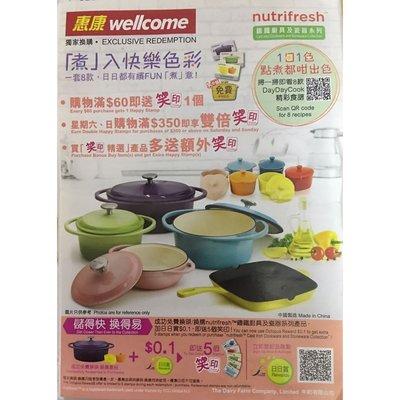 🌟平🌟 惠康 Wellcome 煮入快樂色彩 Nutrifresh 大量 印花 $0.8