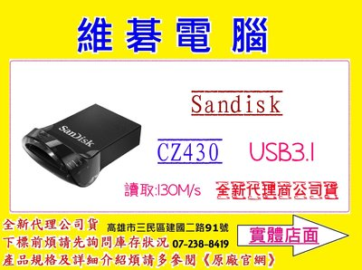 【高雄維碁電腦】台灣正式代理商公司貨 SanDisk CZ430 64G 64GB USB3.1 隨身碟 高雄市