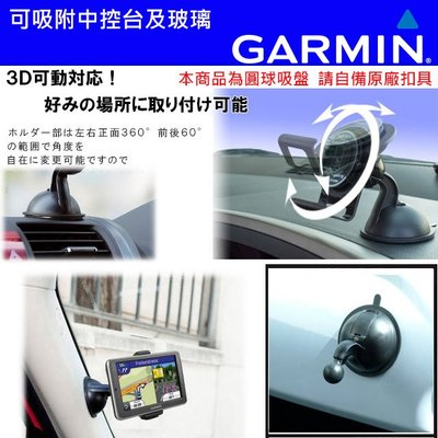 Garmin nuvi Drive Smart Assist 50 51 61新型車用吸盤固定座