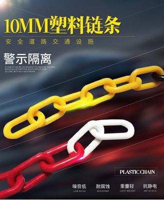 TIG PE鏈條.鏈條. 塑膠鏈條 欄杆 曬衣鏈 另售 鐵鏈/不鏽鋼鍊條/衣架,/晒衣架/園藝造景用鍊 /鍍鋅鍊條