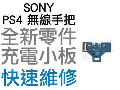 SONY PS4 原廠無線手把 充電孔 充電小板 三角板 JDS-001 無法充電 充電不良 全新零件【台中恐龍電玩】
