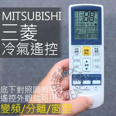 三菱 MITSUBISHI 冷氣遙控器 【全系列適用】三菱 變頻 窗型 分離式 冷氣遙控器 AR-MS1