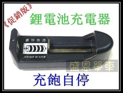 《促銷版》萬用~充飽自停~充電器18650 14500 26650等鋰電池適用 風扇/ 手電筒/ 頭燈 高雄市