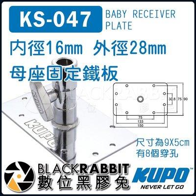 數位黑膠兔【 KUPO KS-047 內徑16mm 外徑28mm 母座固定鐵板 】吸頂架 腳架 燈架 固定 牆壁