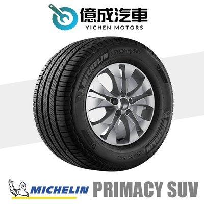 《大台北》億成汽車輪胎量販中心-米其林輪胎PRIMACY SUV【265/60R18】