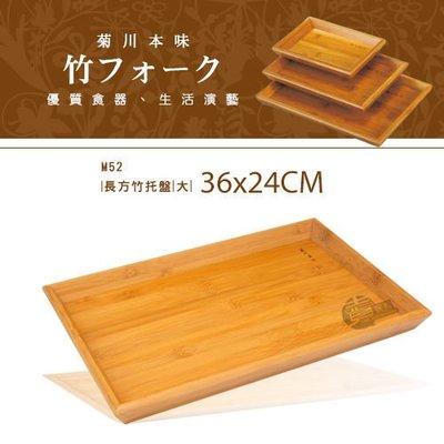 ﹝賣餐具﹞長方竹托盤 竹製托盤 小菜盤 日式托盤 M52 / 2330030109106 (大)【附發票】