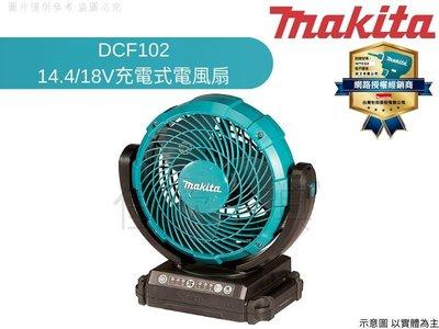 【桃園戀】牧田 MAKITA 14.4V 18V 插電 鋰電池 電風扇 可左右上下擺頭 單機【DCF102】