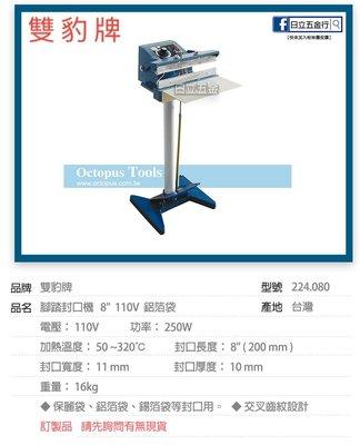 """EJ工具《附發票》224.080 雙豹牌 台灣製 腳踏封口機 鋁箔袋 8"""" 110V"""