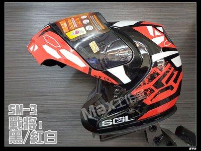 Max工作室~SOL 安全帽【SM-3(SM3) 戰將:黑/紅白】可樂帽 下巴可掀 內襯全可拆 小店另贈好禮~免運