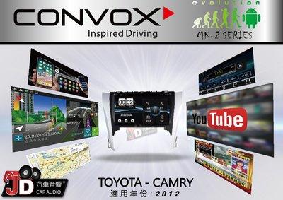 【JD汽車音響】CONVOX TOYOTA CAMRY 2012 10吋專車專用主機。雙向智慧手機連接/IPS液晶顯示