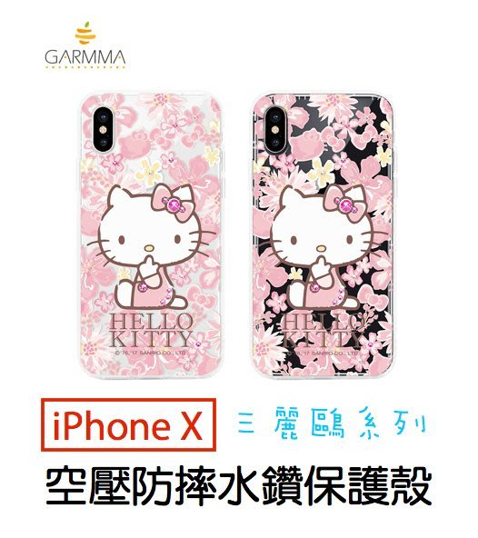 GARMMA Hello Kitty iPhone X 專用空壓氣墊防摔水鑽保護軟殼-香水款