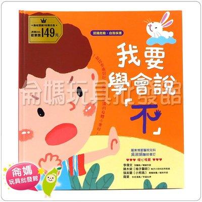 幼福 寶貝成長繪本-我要學會說不**#436868 正版授權 圖書 睡前故事 教具 幼兒 侖媽玩具批發館