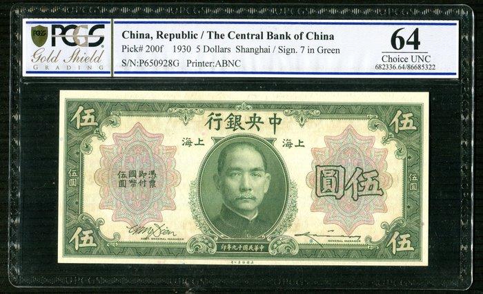 中央銀行-民國19年5元-P650928G-生日鈔評級PCGS64分