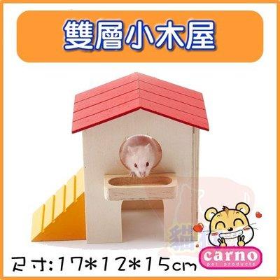 **貓狗大王**倉鼠雙層別墅屋/小木屋/鼠用品