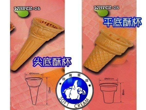 【台灣星田~餐飲設備館】冰淇淋專用酥杯甜筒