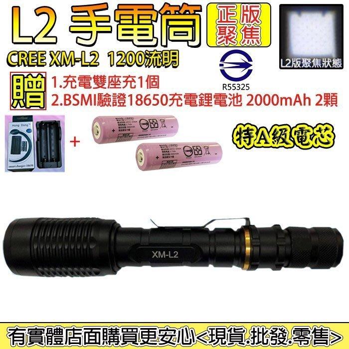 27028-137-興雲網購3店【L2手電筒2000mAh配套】響尾蛇XM-L2強光魚眼變焦手電筒 工作燈 頭燈