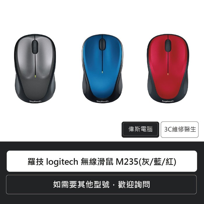 ☆偉斯電腦☆羅技 logitech 無線滑鼠 M235(灰/藍/紅)