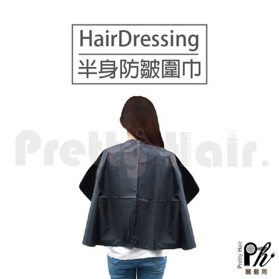 【麗髮苑】半身防皺圍巾 圍裙 圍巾 工作服 染髮 燙髮 美髮專業沙龍 設計師用 透氣 防濕
