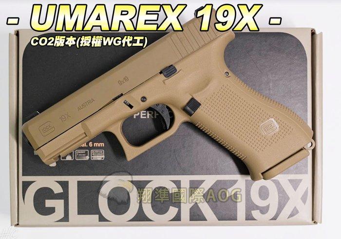 【翔準國際AOG】Umarex GLOCK 19X CO2版本(授權WG代工) 瓦斯 金屬 瓦斯槍 手槍 生存遊戲