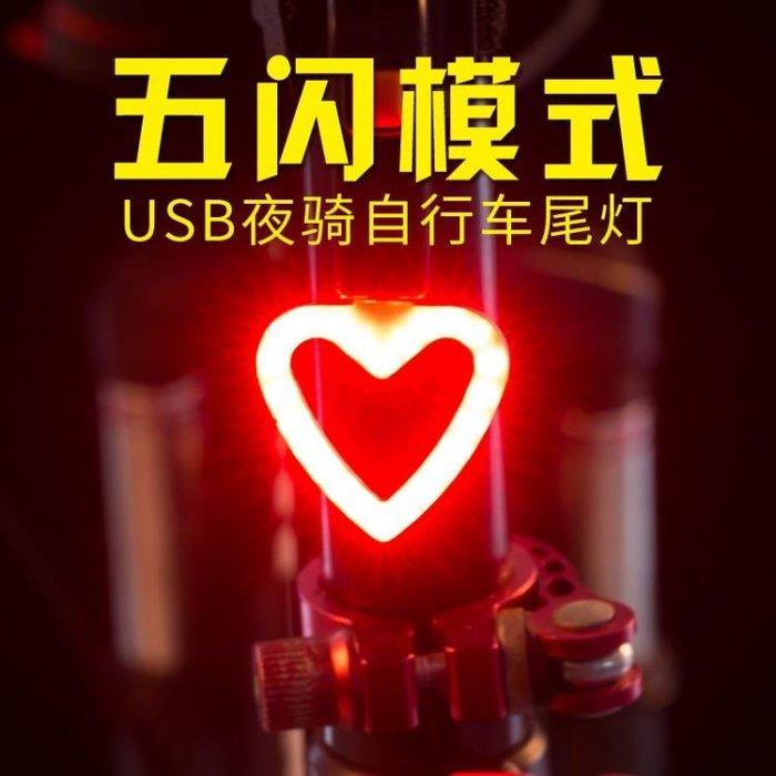 自行車尾燈USB充電爆閃紅色夜騎行裝備腳踏車燈 『花開物語』