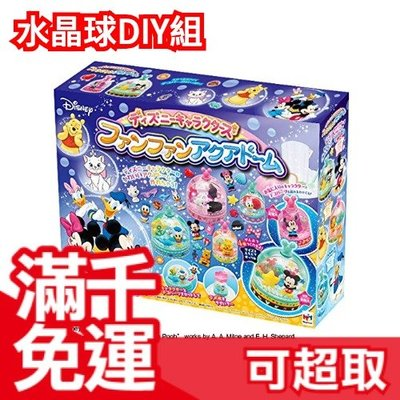 Megahouse 水晶球DIY 迪士尼 米妮 米奇 小熊維尼 史黛西 交換禮物 聖誕禮物 生日禮物 ❤JP Plus+