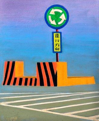 賴炳昇 遵行方向 1979 25號 油畫 (油彩、新寫實、台灣、雲林、北港、本土、東方畫會)