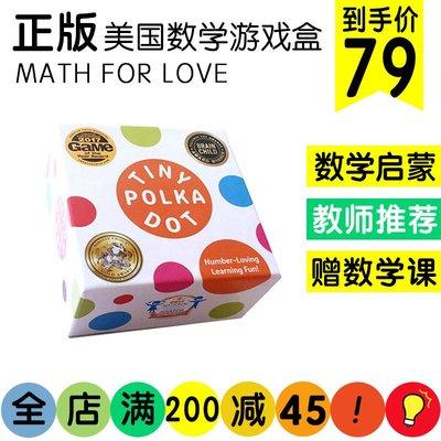 Mathforlove美國數學游戲盒Tiny polka dot兒童早教數感啟蒙桌游