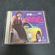 中國星 德加拉 城市獵人 DVD 成龍