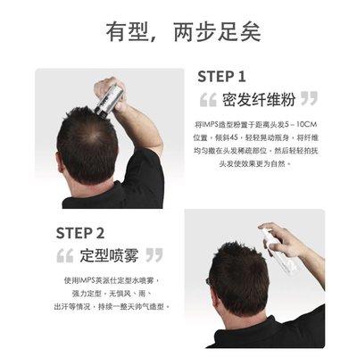 假髮IMPS發際線填充濃密增多頭頂補發神器密發增發假發粉頭發少纖維粉