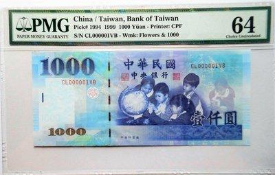 88年 PMG 64 全新 000001 壹仟圓 發發年天字第一號大趣味號