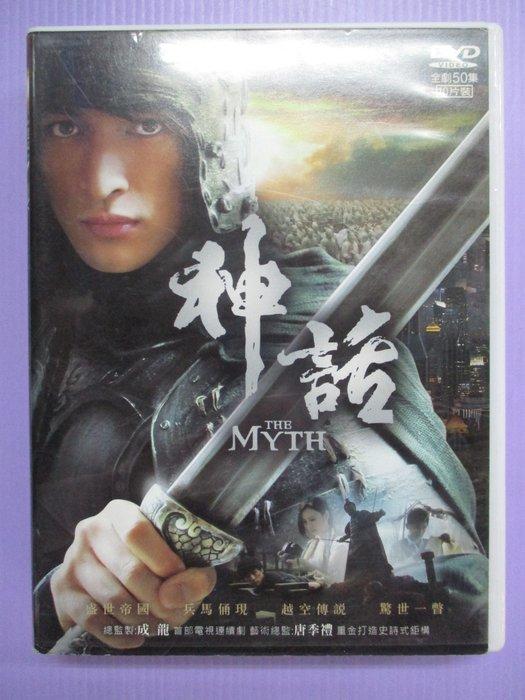 【大謙】《 神話 》 胡歌.白冰.張萌.張世.(全10碟.50集) 台灣正版二手DVD
