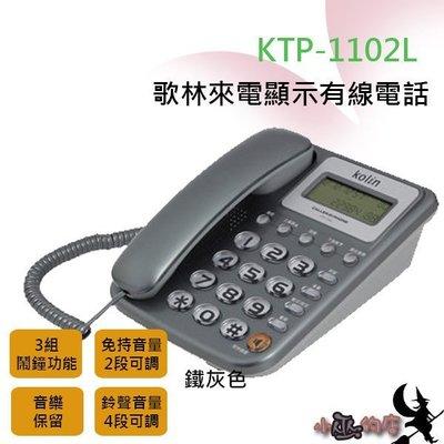 「小巫的店」實體店面*(KTP-1102L) KOLIN歌林來電顯示電話.免持音量.通話響亮清晰(鐵灰色下標區)