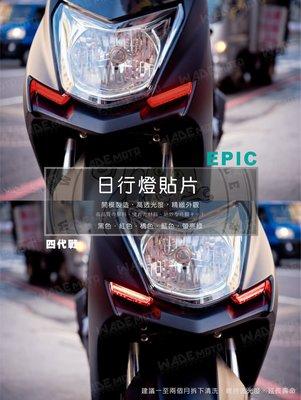 韋德機車精品 EPIC 四代戰日行燈貼片 燈罩 燈片 日行燈貼片 定位燈燈殼 附背膠 適用車種 勁戰四代
