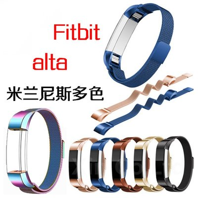 Fitbit Alta HR 智慧手環替換錶帶 米蘭尼斯金屬不銹鋼 替換腕帶 金屬磁吸 智能手錶帶