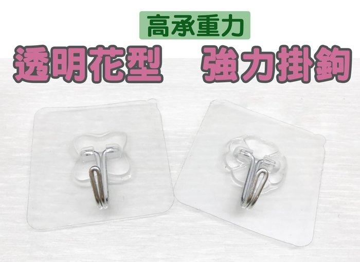 強力透明無痕掛鉤  透明黏膠掛鉤 可重複使用 免釘免鑽 浴室 廚房